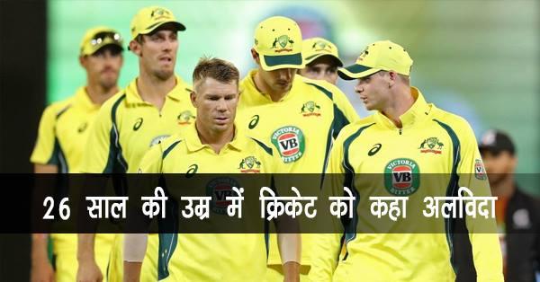 चैंपियंस ट्रॉफी से ठीक पहले क्रिकेट प्रेमियों के लिए बुरी खबर 26 वर्षीय युवा खिलाड़ी ने क्रिकेट को कहा अलविदा
