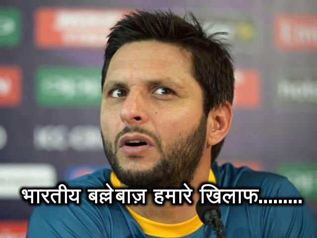 पाकिस्तान के स्टार ऑल राउंडर शाहिद अफरीदी ने चैंपियंस ट्रॉफी से पहले दी टीम इंडिया को कड़ी चेतावनी 19