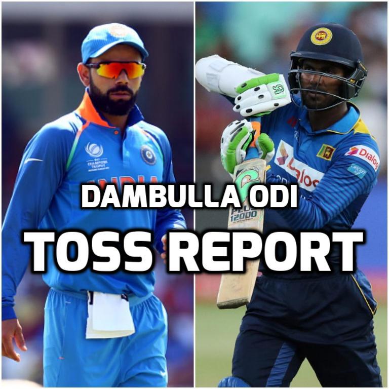 भारत बनाम श्रीलंका: पहला वनडे: भारत ने टॉस जीता पहले गेंदबाज़ी करने का फैसला किया
