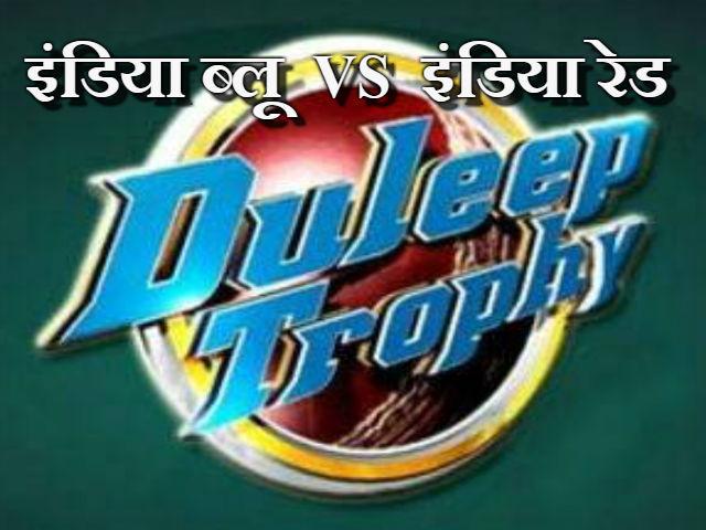 दलीप ट्रॉफी : इंडिया रेड और इंडिया ब्लू के बीच होगा फाइनल