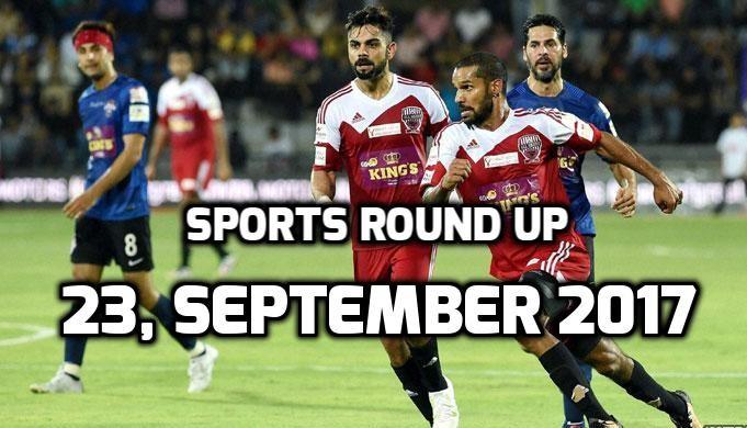 स्पोर्ट्स राउंड अप: एक नजर में पढ़े शनिवार {23 सितम्बर} से जुड़ी हर एक बड़ी खबर