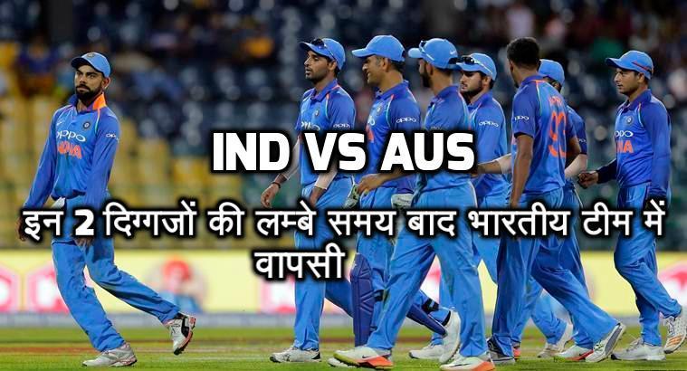 टी-20 सीरीज: ऑस्ट्रेलिया के खिलाफ 3 टी-20 मैचो के लिए भारतीय टीम घोषित, 2 दिग्गजों की लम्बे समय बाद वापसी 29