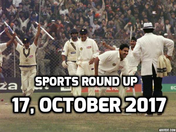 स्पोर्ट्स राउंड अप: एक नजर में पढ़े मंगलवार (17 अक्टूबर) की खेल से जुड़ी हर एक बड़ी खबर