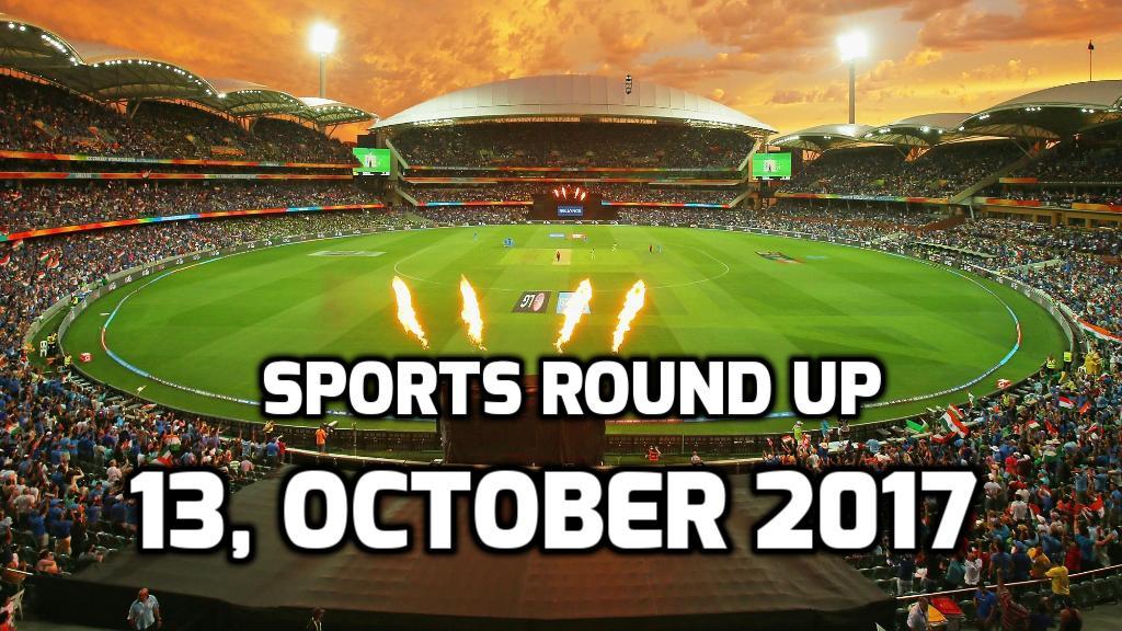 स्पोर्ट्स राउंड अप: एक नजर में पढ़े शुक्रवार (13 अक्टूबर) की खेल से जुड़ी हर एक बड़ी खबर 8