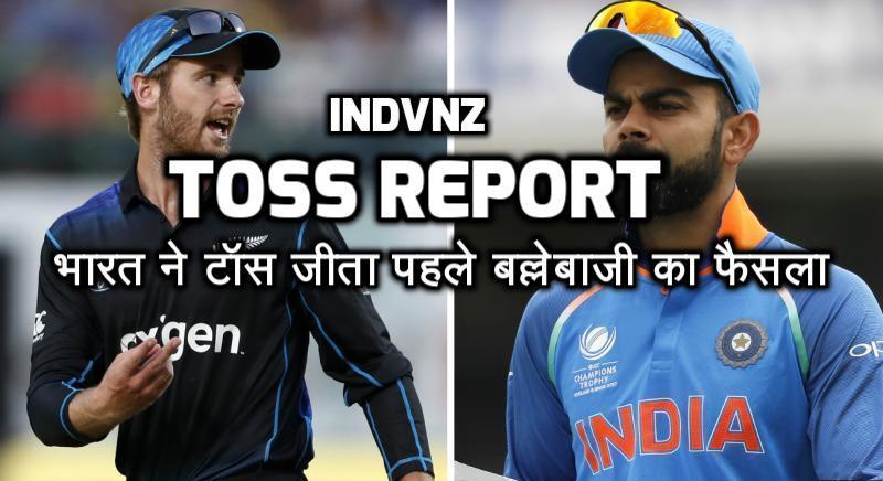 टॉस रिपोर्ट: भारत ने टॉस जीता पहले बल्लेबाजी का फैसला, लम्बे समय बाद इस दिग्गज को मिला टीम में जगह 23