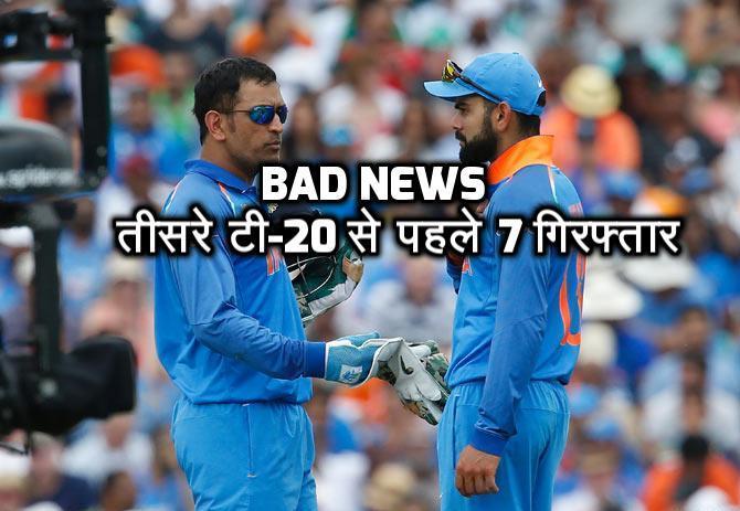 तीसरे टी-20 से पहले 7 हुए गिरफ्तार, पुलिस ने बयान जारी कर दी चेतावनी 38