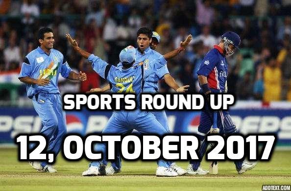 स्पोर्ट्स राउंड अप: एक नजर में पढ़े गुरूवार (12 अक्टूबर) को खेल के मैदान से जुड़ी हर एक बड़ी खबर.... 22