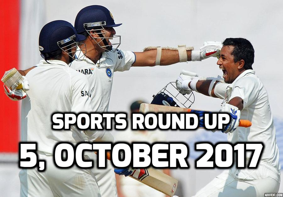 स्पोर्ट्स राउंड अप: एक नजर में पढ़े गुरूवार, 5 अक्टूबर से जुड़ी हर एक बड़ी खबर... 20