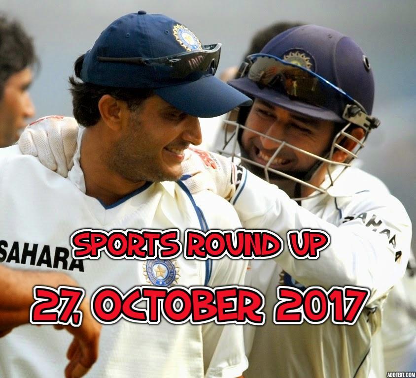 स्पोर्ट्स राउंड अप: एक नजर में पढ़े शुक्रवार (27 अक्टूबर) की खेल से जुड़ी हर एक बड़ी खबर