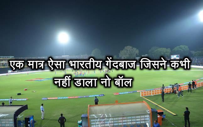 भारत का एक मात्र गेंदबाज जिसने अपने पुरे करियर में कभी नहीं डाली नो बॉल 55