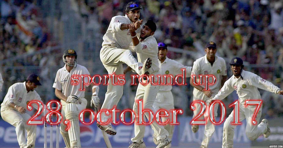 स्पोर्ट्स राउंड अप: एक नजर में पढ़े शनिवार (28 अक्टूबर) की खेल से जुड़ी हर एक बड़ी खबर 1