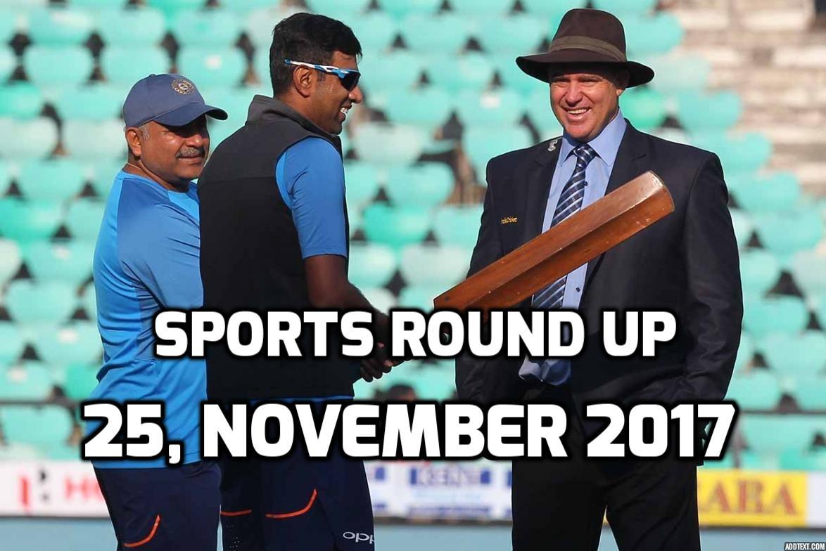 स्पोर्ट्स राउंड अप: एक नजर में पढ़े 25 नवम्बर की खेल से जुड़ी हर एक बड़ी खबर