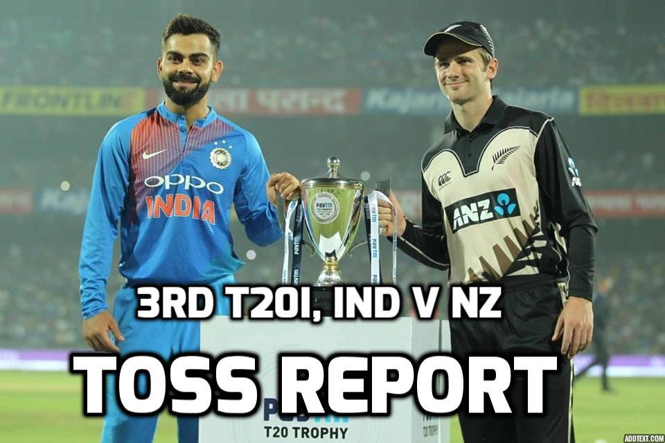 IND v NZ: 3rd T-20I: निर्णायक मुकाबले में न्यूजीलैंड ने टॉस जीता पहले गेंदबाजी करने का फैसला लिया