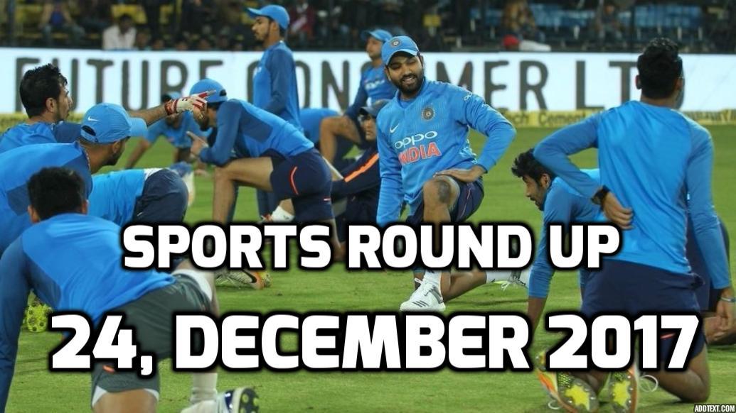 स्पोर्ट्स राउंड अप: एक नजर में पढ़े 24 दिसम्बर 2017 की खेल से जुड़ी हर एक बड़ी खबर 18