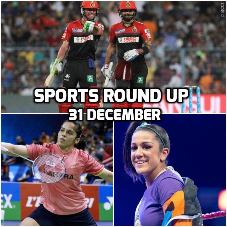 स्पोर्ट्स राउंड अप: एक नजर में पढ़े 31 दिसम्बर 2017 की खेल जगत से जुड़ी हर एक बड़ी खबर 16