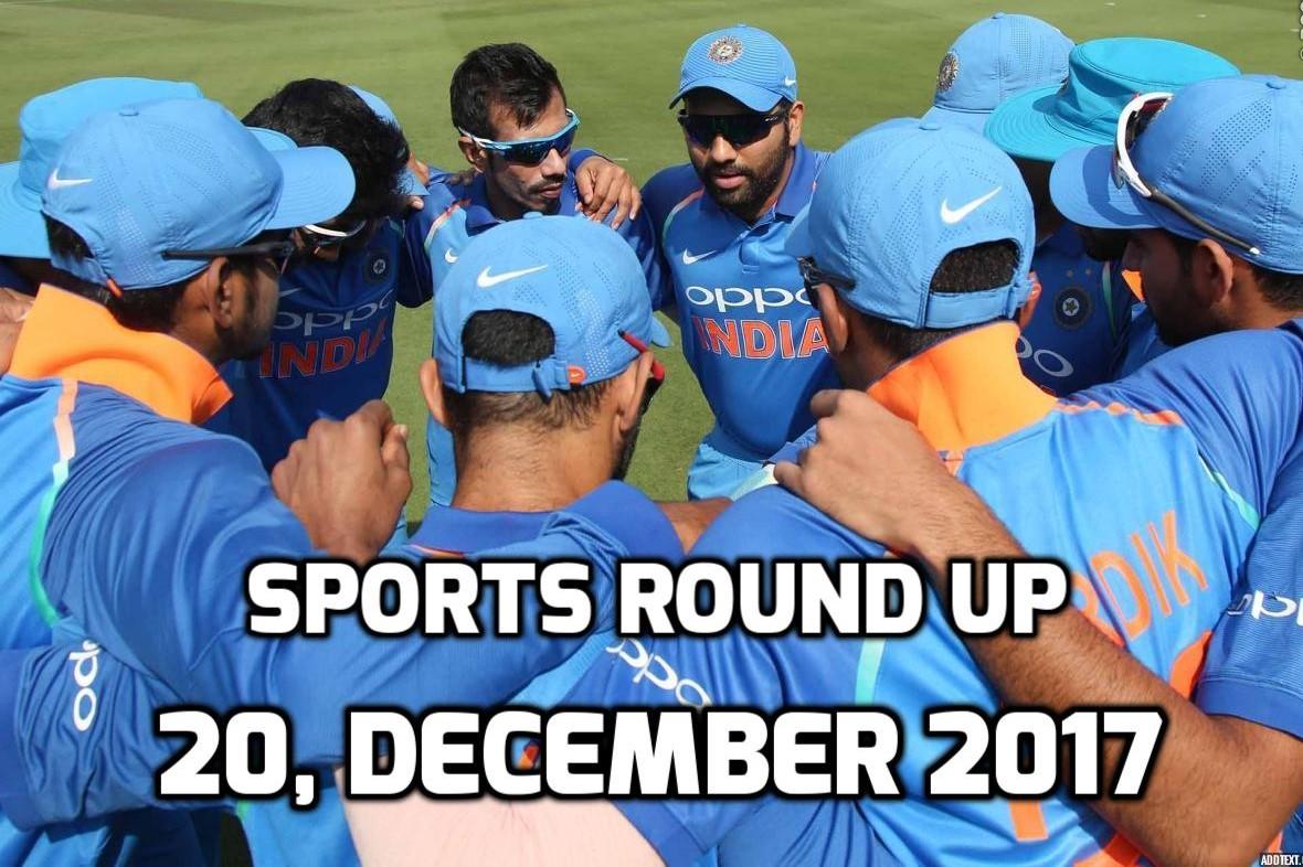 स्पोर्ट्स राउंड अप: एक नजर में पढ़े 20 दिसम्बर की खेल से जुड़ी हर एक बड़ी खबर 28