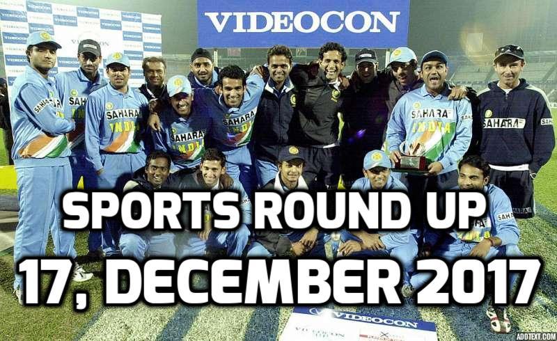 स्पोर्ट्स राउंड अप: एक नजर में पढ़े 17 दिसम्बर की खेल से जुड़ी हर एक बड़ी खबर 55