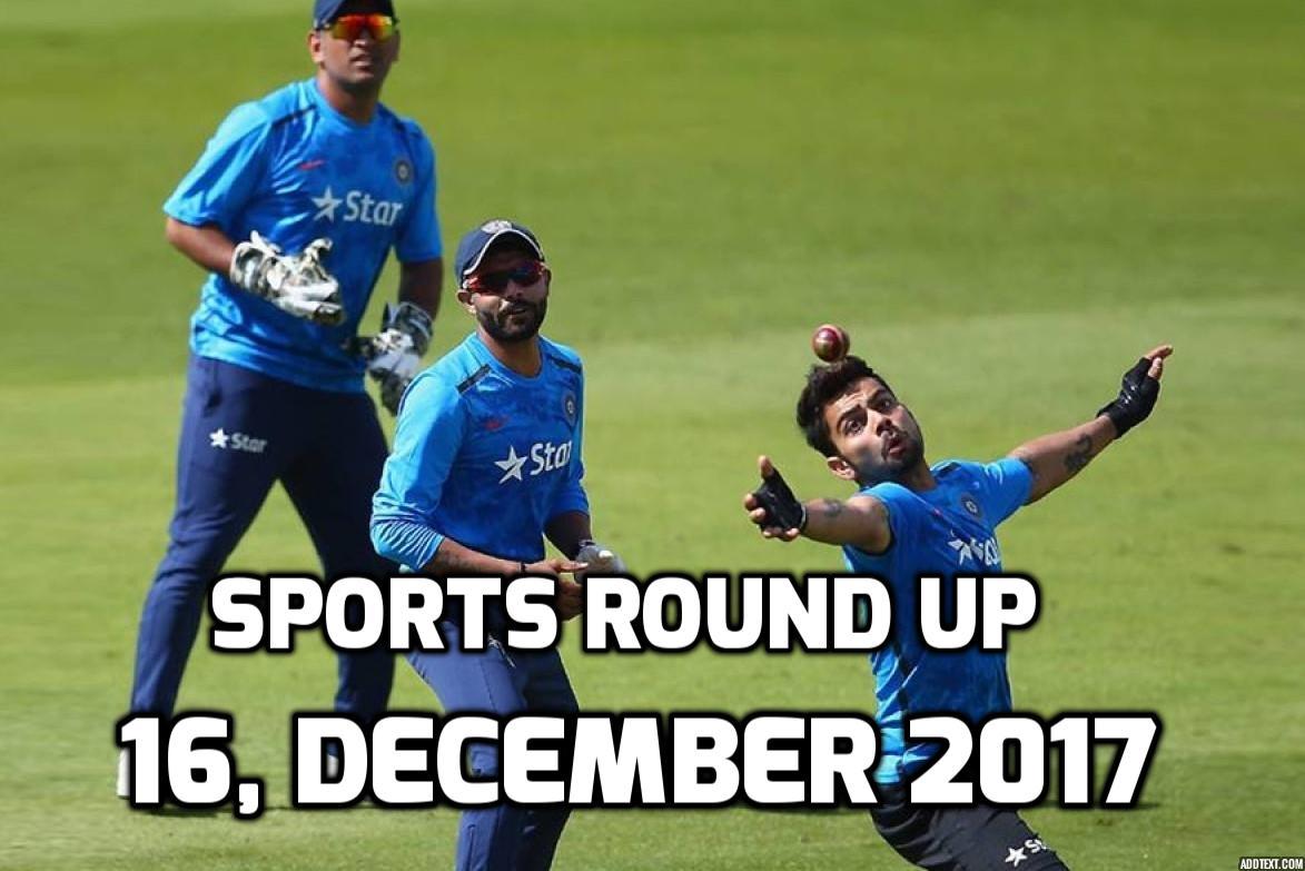 स्पोर्ट्स राउंड अप: एक नजर में पढ़े 16 दिसम्बर की खेल से जुड़ी हर एक बड़ी खबर