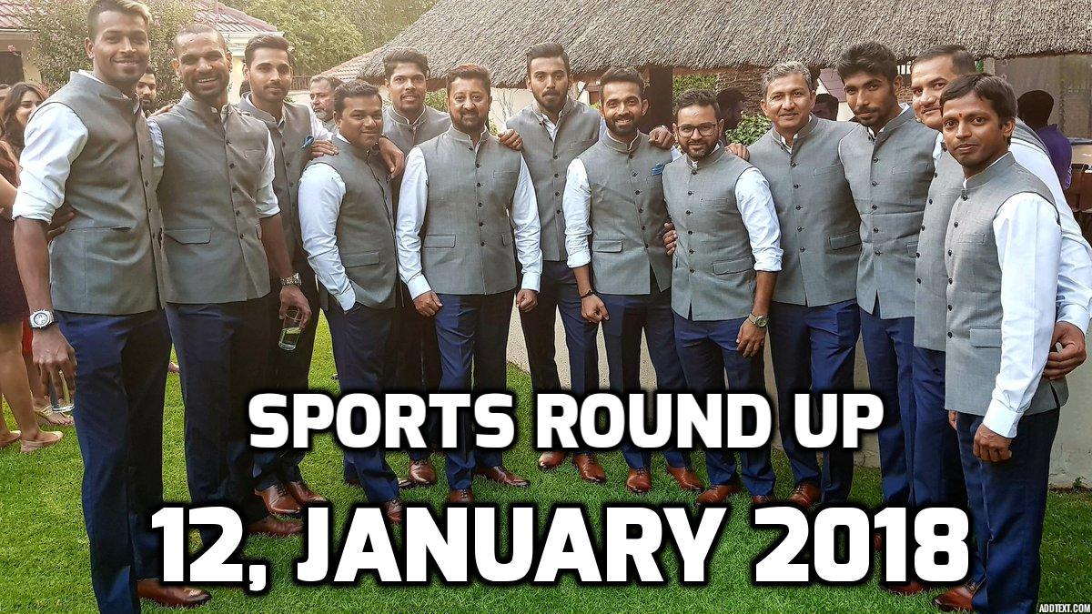 स्पोर्ट्स राउंड अप: एक नजर में पढ़े 12 जनवरी 2018 की खेल से जुड़ी हर एक बड़ी खबर
