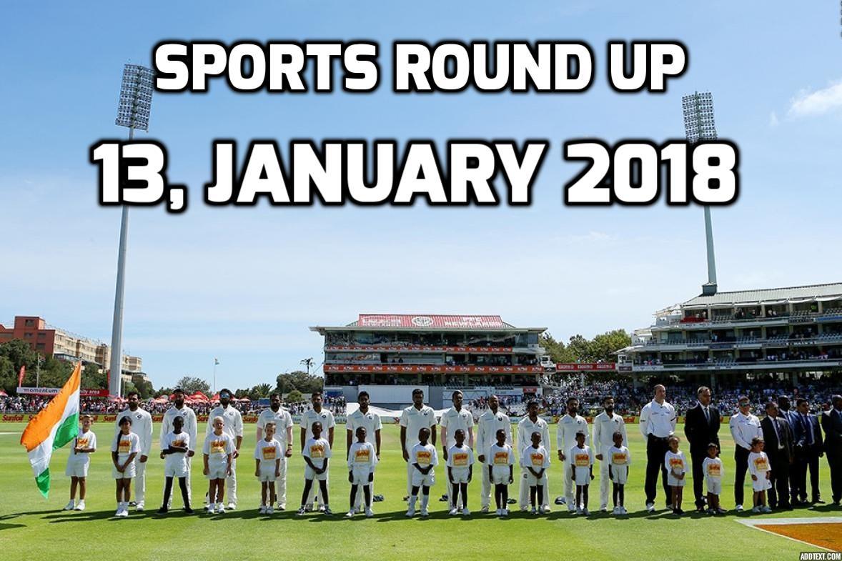 स्पोर्ट्स राउंड अप: एक नजर में पढ़े 13 जनवरी 2018 की खेल से जुड़ी हर एक बड़ी खबर 76
