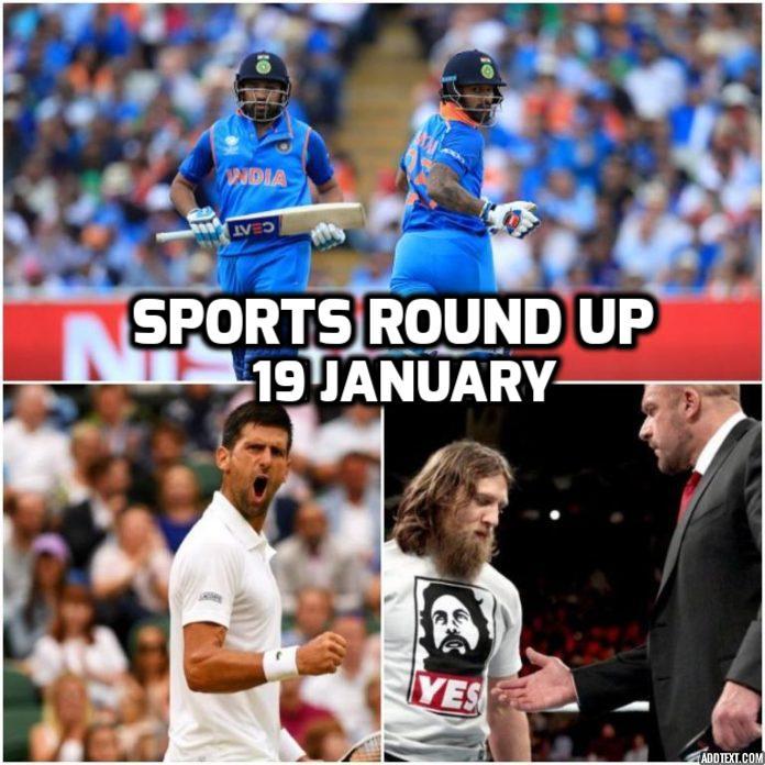 स्पोर्ट्स राउंड अप: एक नजर में पढ़े 19 जनवरी 2018 की खेल जगत से जुड़ी हर एक बड़ी खबर