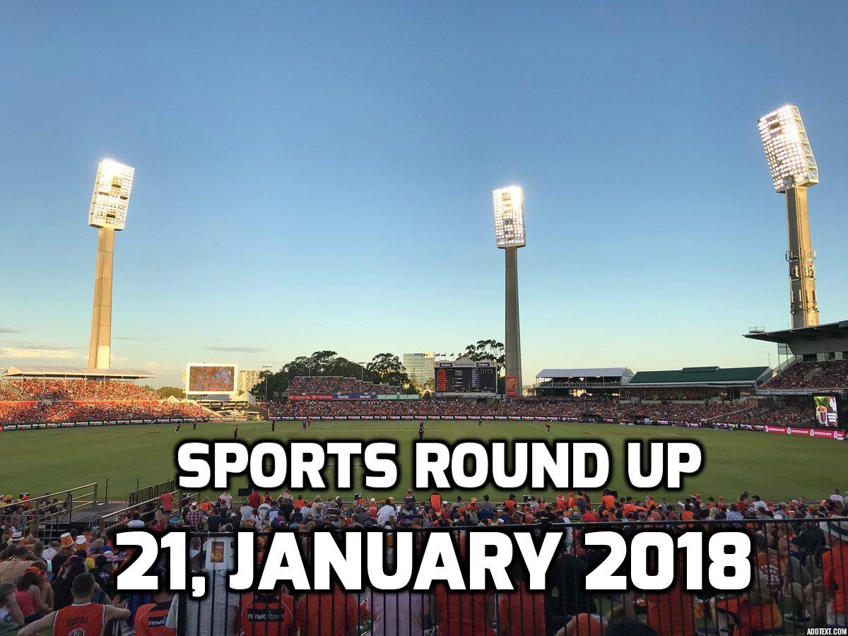 स्पोर्ट्स राउंड अप: एक नजर में पढ़े 21 जनवरी 2018 की खेल से जुड़ी हर एक बड़ी खबर
