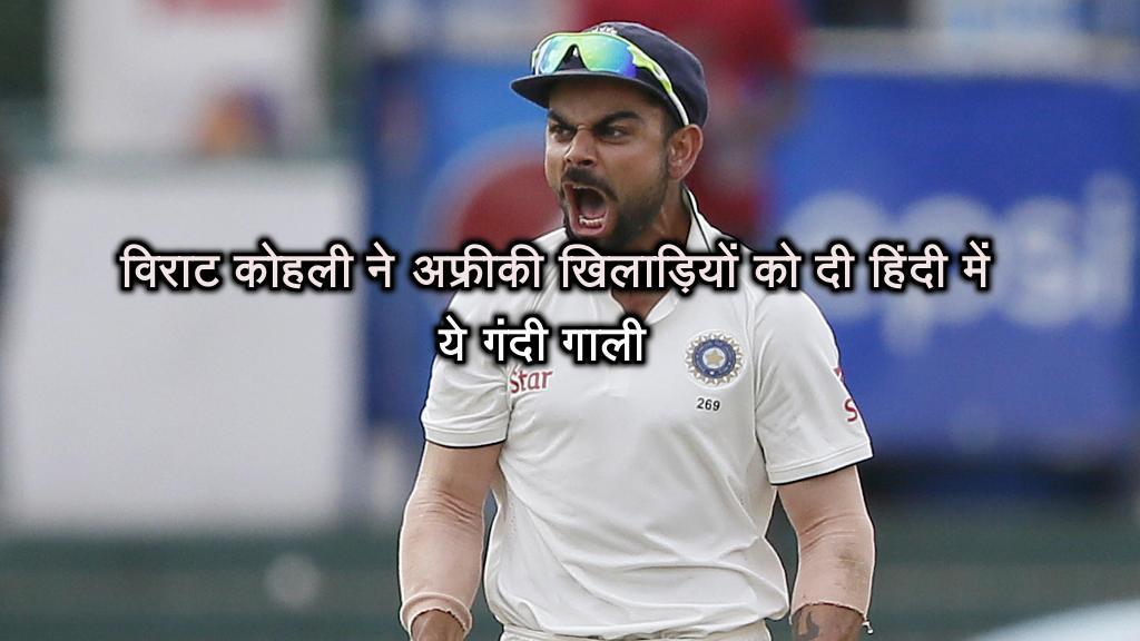 शर्मनाक: दूसरे मैच में टी टाइम से ठीक पहले भारतीय कप्तान कोहली ने किया अभद्र भाषा का प्रयोग, कहा बहुत बढ़िया… शाम तक खेलेंगे तो इनकी ….### जायेगी