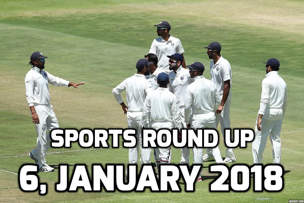 स्पोर्ट्स राउंड अप: एक नजर में पढ़े 6 जनवरी 2018 की खेल से जुड़ी हर एक बड़ी खबर