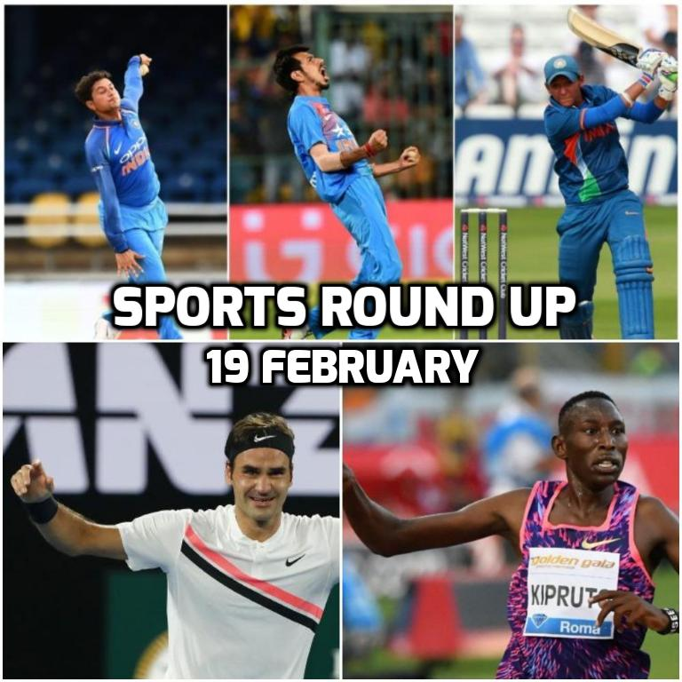 स्पोर्ट्स राउंड अप: एक नजर में पढ़े 19 फरवरी 2018 की खेल जगत से जुड़ी हर एक बड़ी खबर