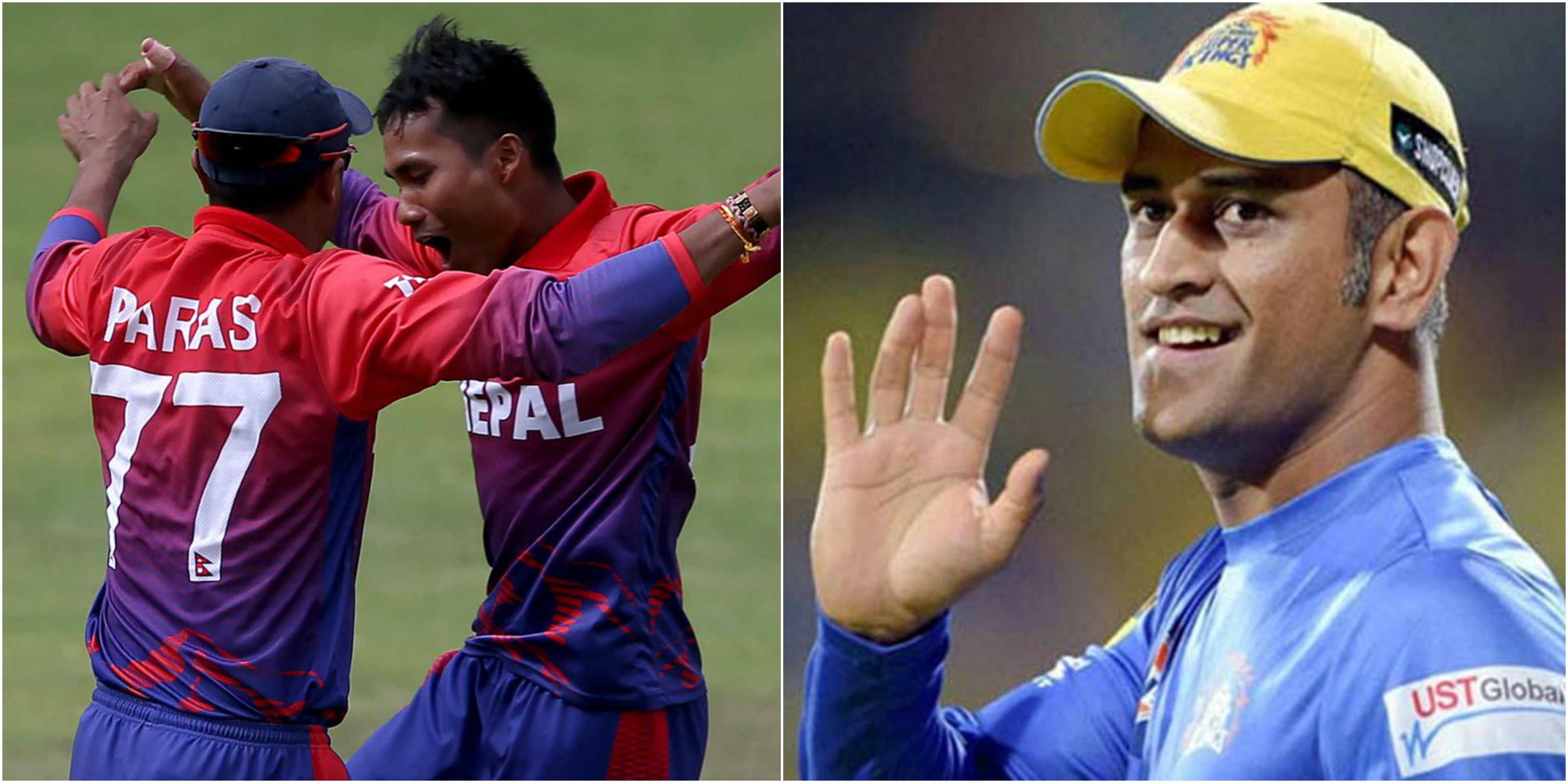 नेपाल को वनडे क्रिकेट का दर्जा मिलने के बाद पहली बार बोले पूर्व भारतीय कप्तान महेंद्र सिंह धोनी ने नेपाल को दिया ये सलाह