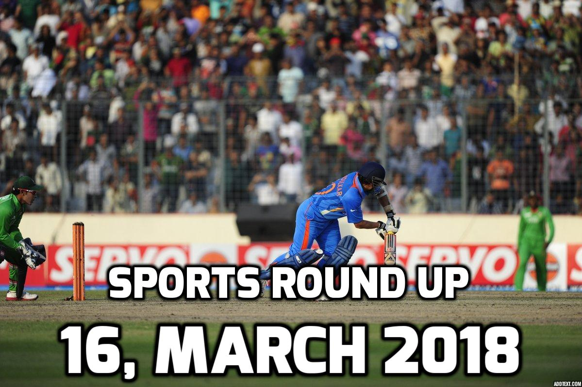 स्पोर्ट्स राउंड अप: एक नजर में पढ़े 16 मार्च 2018 की खेल से जुड़ी हर एक बड़ी खबर 84