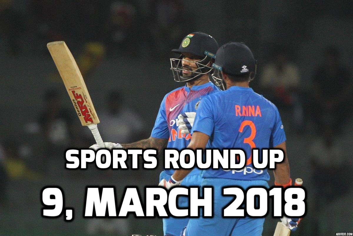 स्पोर्ट्स राउंड अप: एक नजर में पढ़े 9 मार्च 2018 की खेल से जुड़ी हर एक बड़ी खबर 27