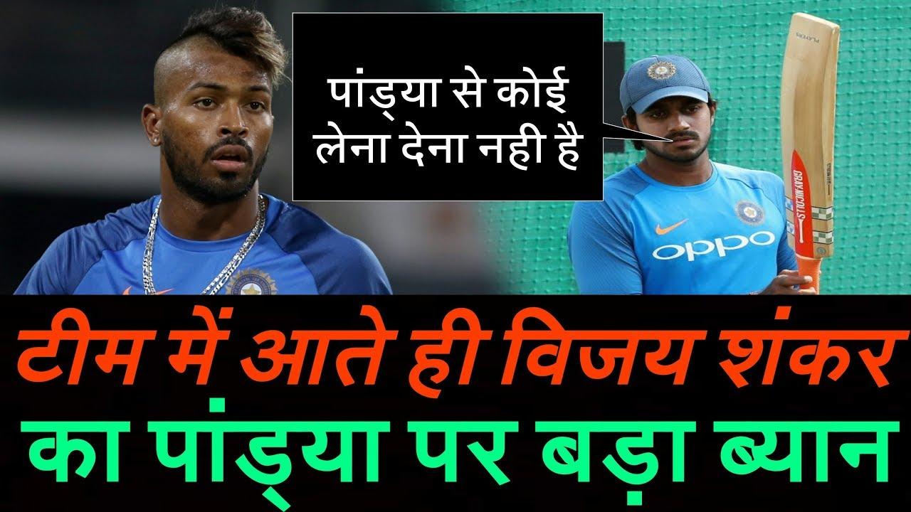 निदहास ट्राफी: करियर के दुसरे ही मैच में मैन ऑफ द मैच बनने के बाद हार्दिक पंड्या से तुलना करने वालो को विजय शंकर की फटकार, बोल गये ये बड़ी बात