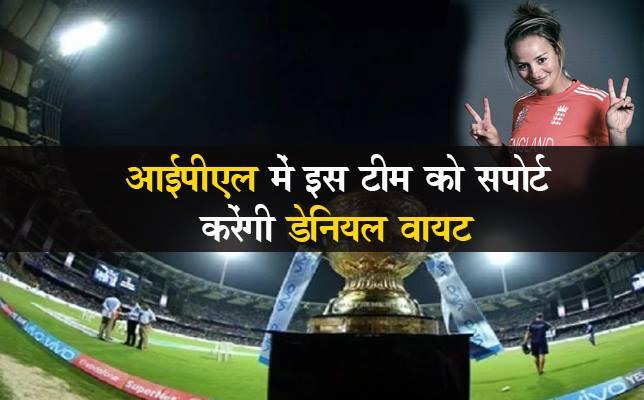 IPL 2018: मुंबई और चेन्नई के बीच रोमांचक मैच के बाद अब इस आईपीएल टीम को सपोर्ट करेंगी इंग्लिश क्रिकेटर डेनियल वायट