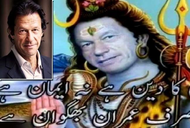पाकिस्तान के पूर्व क्रिकेटर इमरान खान की भगवान शिव के रूप में तस्वीर हुई वायरल, इस वजह से धारण किया शिव का रूप 28