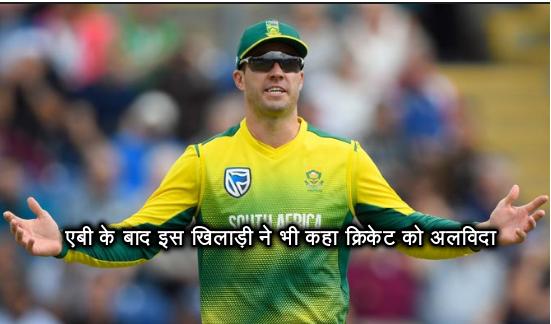 एबी डिविलियर्स के संन्यास के बाद इस खिलाड़ी ने भी अंतर्राष्ट्रीय क्रिकेट को कहा अलविदा