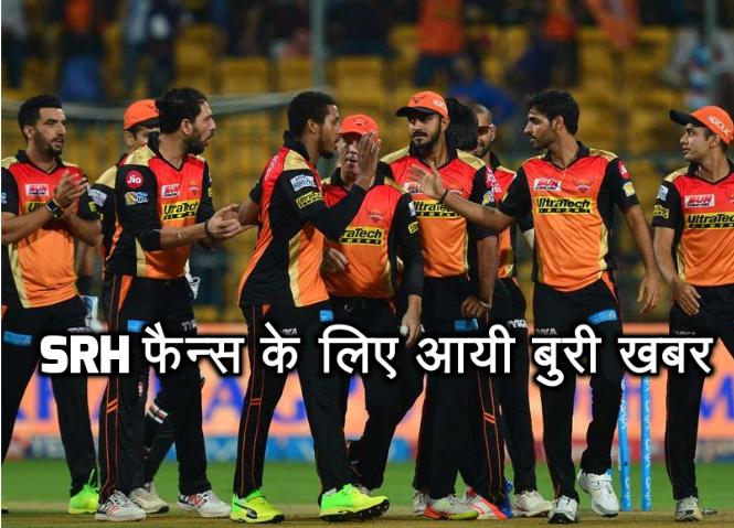 मैच से पहले आयी हैदराबाद टीम के लिए बुरी खबर, अनफिट होने के चलते ये खिलाड़ी हुआ आज के मुकाबले से बाहर