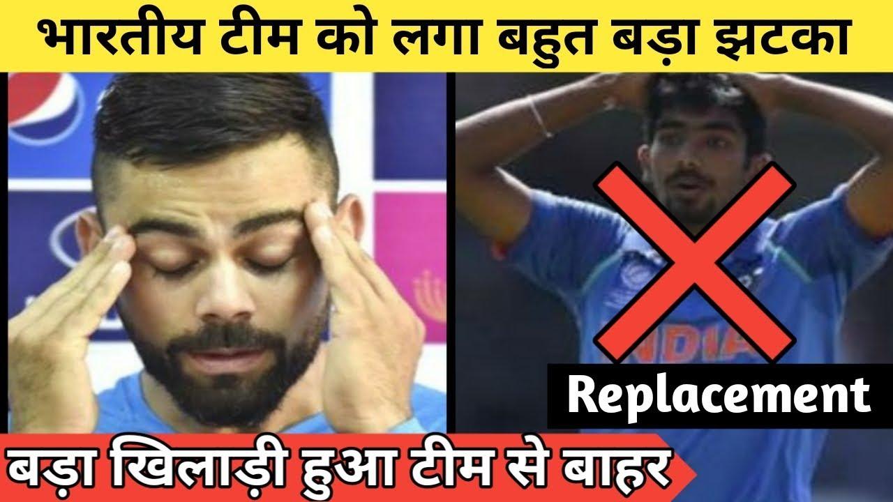 टी-20 के बाद वनडे सीरीज से भी बाहर हुए बुमराह, इस खिलाड़ी को मिली बुमराह की जगह 30