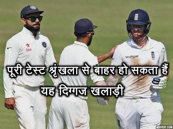 Breaking News: पूरी टेस्ट सीरीज से बाहर हो सकता है यह दिग्गज खिलाड़ी, टीम पर मंडराया संकट 1