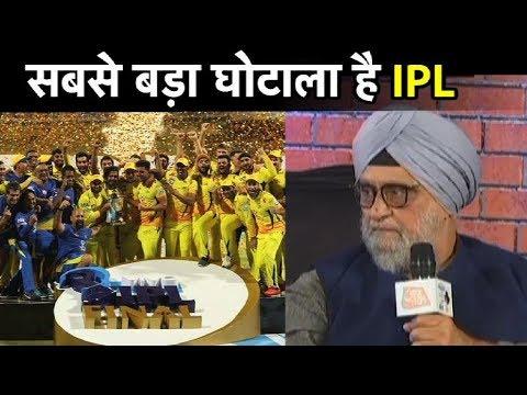 भारत देश में आईपीएल से बड़ा घोटाला और कुछ नहीं : बिशन सिंह बेदी