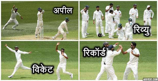 वीडियो : 39.3वें ओवर में विराट कोहली द्वारा लिया गया रिव्यु आया टीम इंडिया के काम, ख्वाजा के विकेट के साथ ही अश्विन ने रचा इतिहास