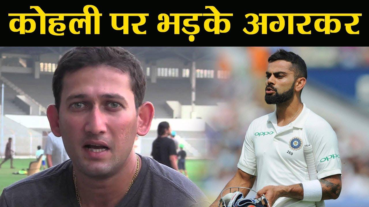 AUSvsIND: अजीत अगरकर ने इस भारतीय खिलाड़ी को प्लेइंग इलेवन में जगह देने पर विराट कोहली को लगाई फटकार