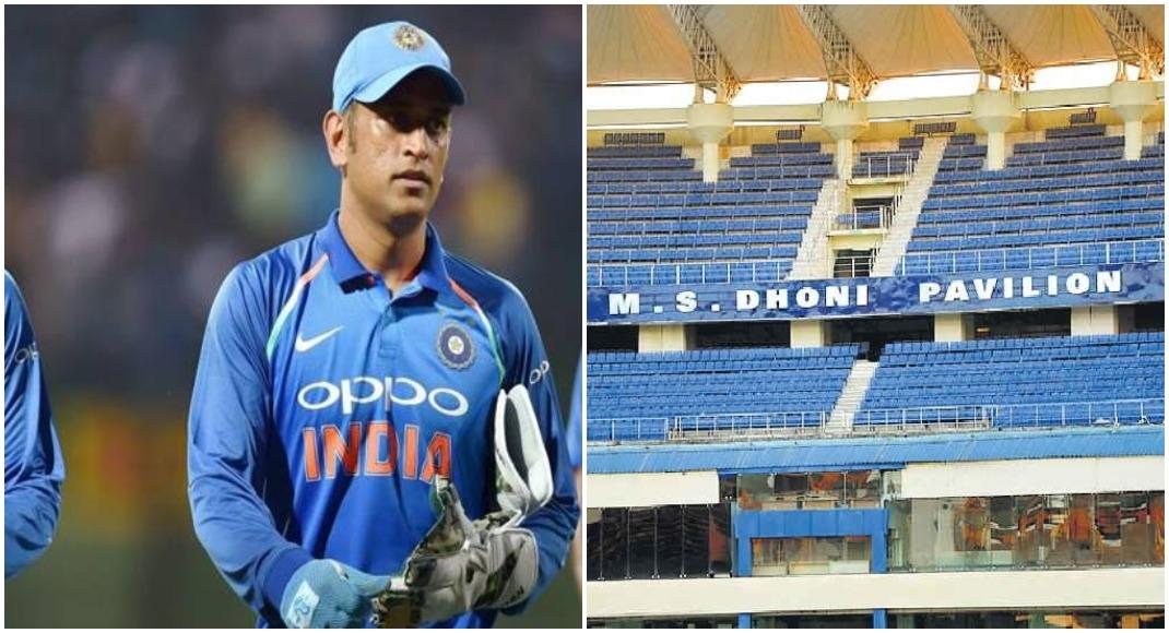 महेंद्र सिंह धोनी के नाम से जाना जाएगा इस क्रिकेट स्टेडियम का पवेलियन