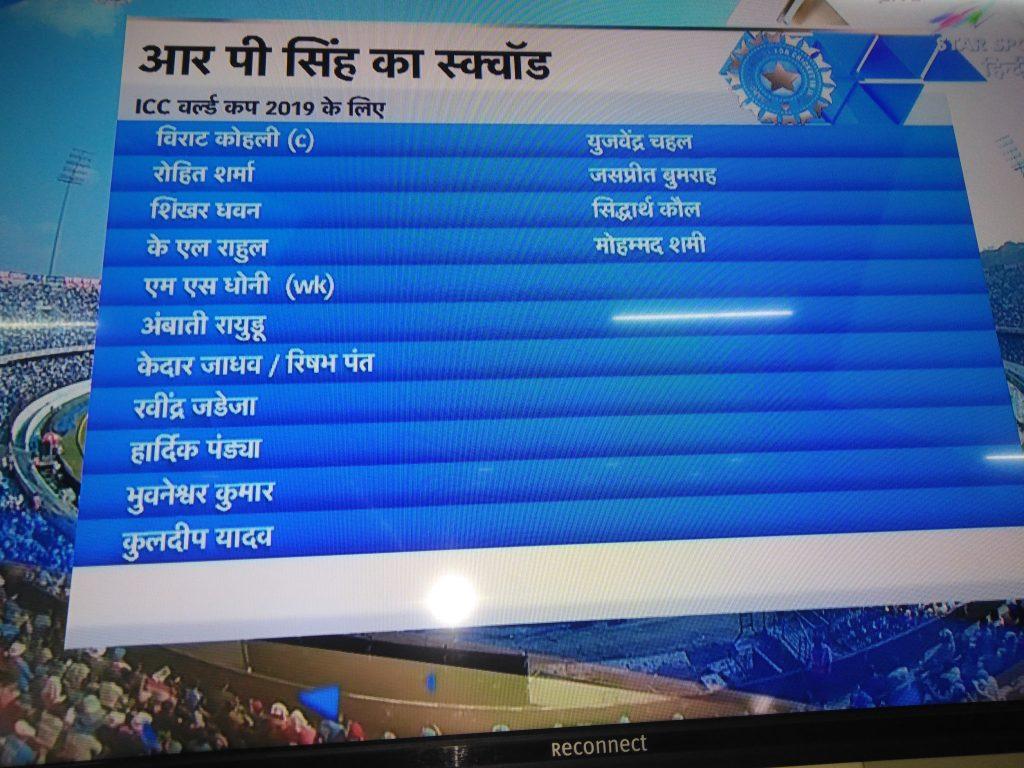 आरपी सिंह ने चुनी विश्व कप के लिए अपनी टीम सिद्धार्थ कौल को दी टीम में जगह, तो इन्हें किया बाहर 4