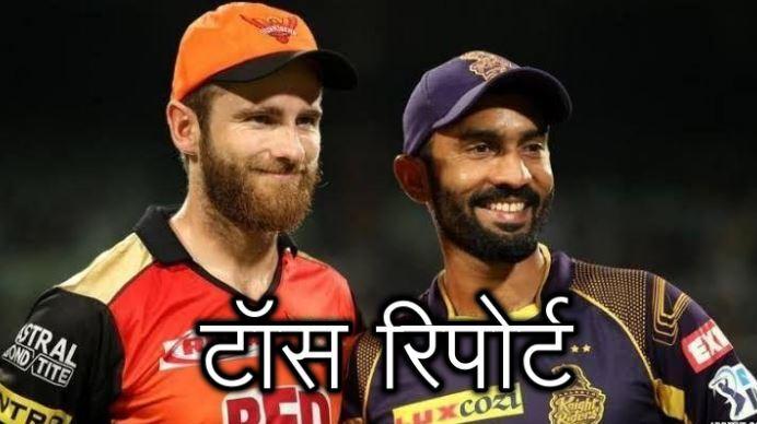 SRHvsKKR: सनराइजर्स हैदराबाद ने जीता टॉस, इस प्रकार हैं दोनों टीमें 41