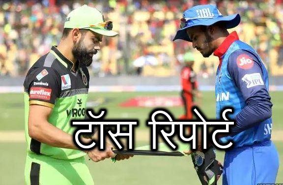 DCvsRCB: दिल्ली कैपिटल्स ने जीता टॉस, इस प्रकार हैं दोनों टीमें