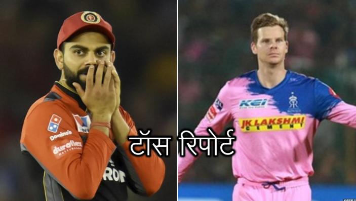 RCBvsRR: राजस्थान रॉयल्स ने जीता टॉस, दोनों टीमों में बड़े बदलाव