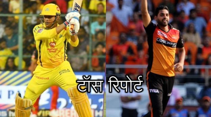 CSKvsSRH: चेन्नई सुपर किंग्स जीता टॉस, दिग्गज भारतीय खिलाड़ी को मिली जगह
