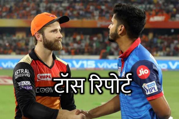 आईपीएल एलिमिनेटर: दिल्ली कैपिटल्स ने जीता टॉस पहले गेंदबाजी का फैसला, महत्वपूर्ण मैच के लिए दिग्गज की वापसी 1
