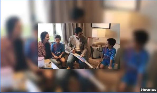 WATCH : प्रसिद्ध बॉलीवुड अभिनेत्री के बच्चों से मिले महेंद्र सिंह धोनी, दी जिंदगी कामयाब बनाने की ये सलाह